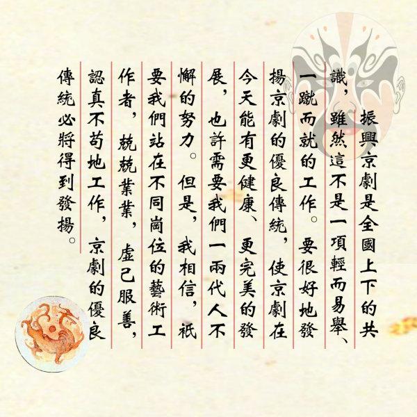 京剧脸谱背景振兴京剧艺术戏曲学校主题展板psd模板