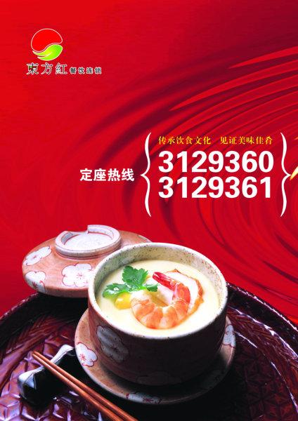 的海鲜煲图片东方红餐饮连锁定座宣传海报psd模板