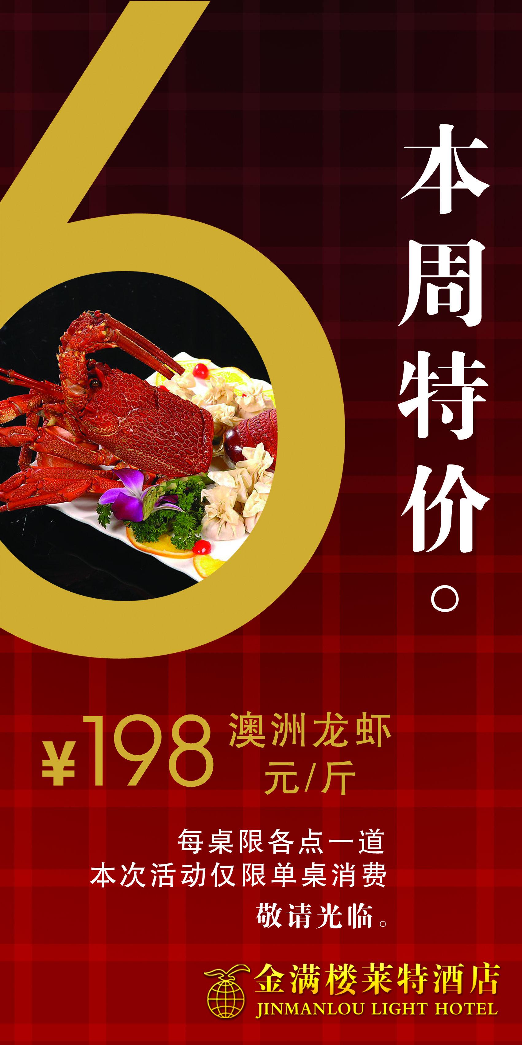 美味的海鲜大龙虾图片酒楼每月特价广告psd模板免费下载