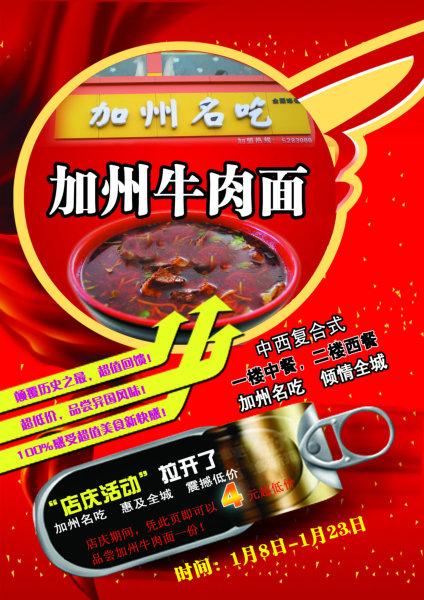 红色背景抠好的牛肉面图片西餐厅店庆活动促销海报psd
