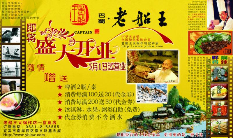 中国photoshop资源网 psd素材 广告海报 餐厅广告 >> 素材信息  拉船