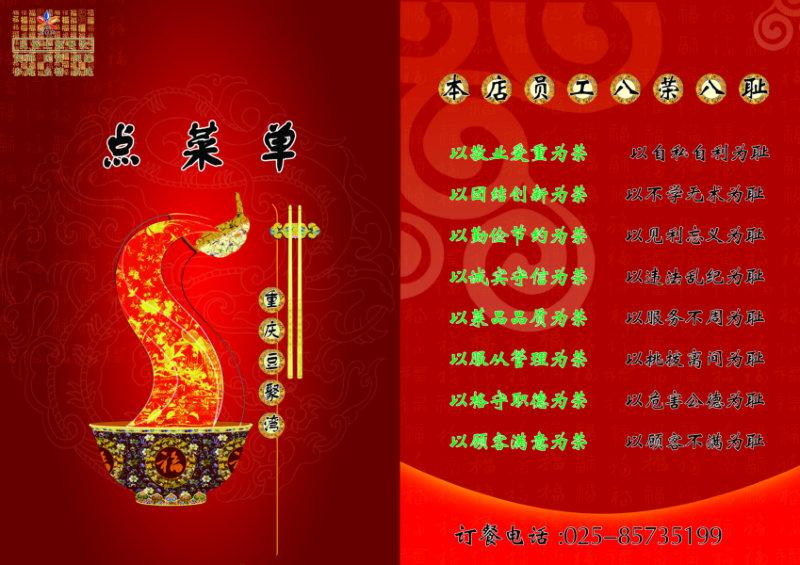 中式餐馆点菜单封面设计psd素材免费下载