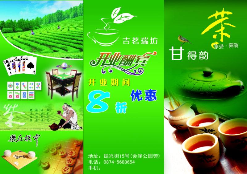 psd素材 广告海报 茶叶广告 >> 素材信息  采茶背景麻将象棋古佲茶坊