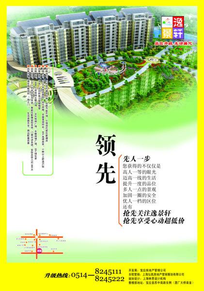 园林绿化效果图实用的地产宣传广告psd模板免费下载图片