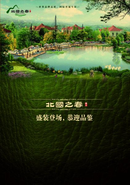 中国风房地产宣传广告海报设计. 合生创展楼盘地产宣传广告psd素.