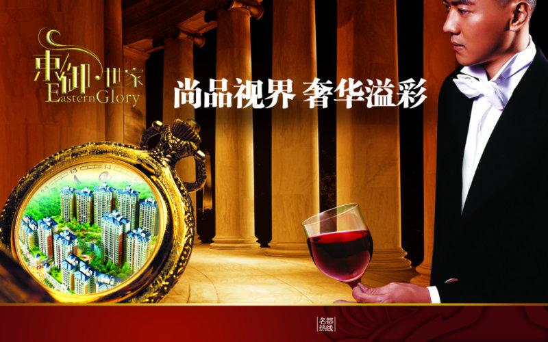拿着红酒的成功男人东御世家奢华地产广告psd模板