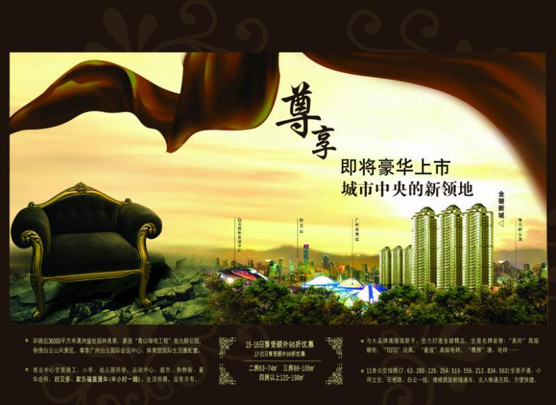 豪华宝座城市公园效果图广州金碧新城开盘广告psd模板素材