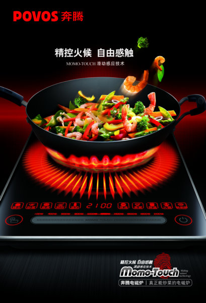 在电磁炉上炒菜的图片奔腾电磁炉广告psd模板素材下载