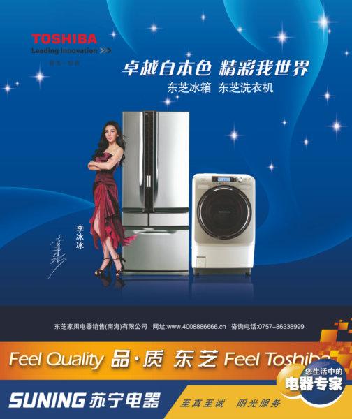 苏宁卖场活动海报东芝电冰箱广告psd模板素材下载