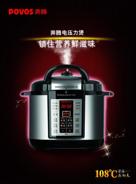 正在煮饭冒白气的povos奔腾电压力锅广告psd模板素材