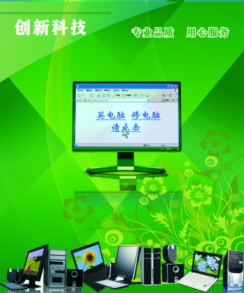 绿色矢量风格花纹背景创新科技电脑维修宣传广告psd
