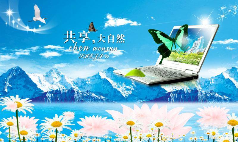 psd素材 广告海报 电器广告 >> 素材信息  荷花前景雪山湖水背景联想