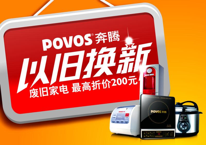电磁炉电饭煲奔腾电器以旧换新促销宣传广告psd模板