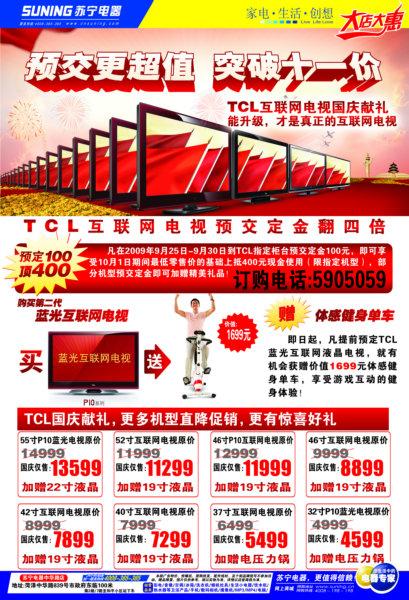 苏宁电器tcl互联网电视10.1国庆促销宣传广告psd模板素材