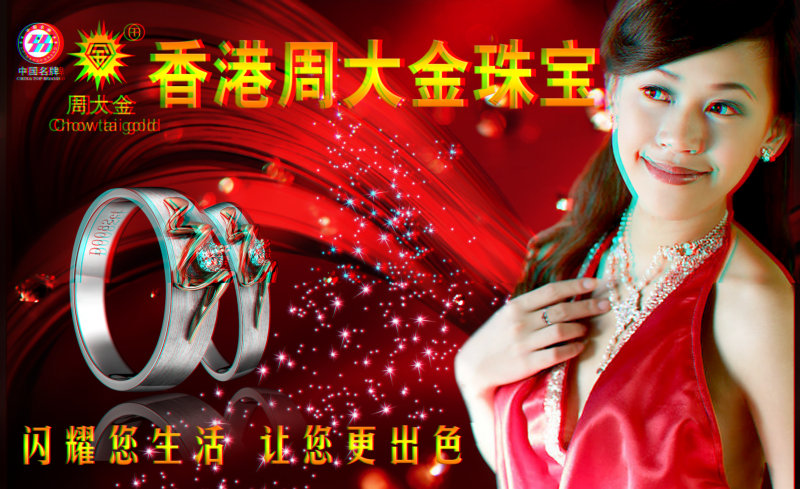 璀璨的星光红色丝绸背景抠好的铂金对戒香港周大生珠宝广...