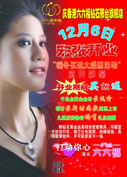 香港金六福珠宝开业庆典宣传海报psd素材下载