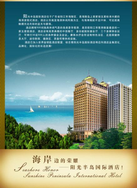 海滩帆船树林背景阳光半岛国际假日酒店宣传海报psd模板免费下载