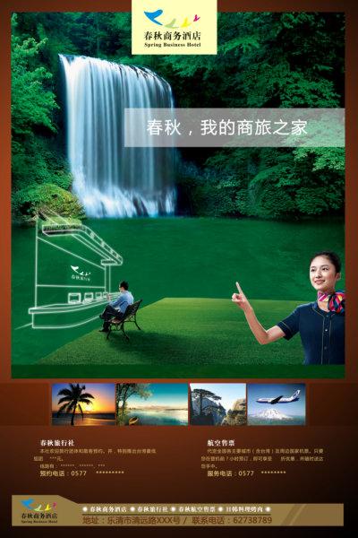 航空美女春秋商务酒店宣传广告psd素材下载