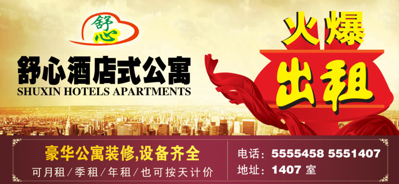 广告海报 酒店广告 >> 素材信息  舒心酒店式公寓火爆出租酒店推广