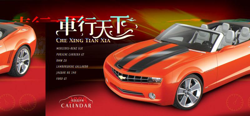 奥迪汽车广告海报设计psd分层素. 海南马自达汽车广告psd素材免费.