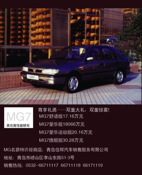 停在街边的MG7名爵豪华商务轿车宣传海报psd模板素材免费...
