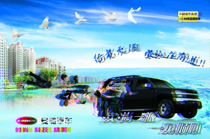 安驰汽车现代风格宣传广告psd素材免费下载