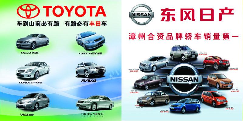 东风日产丰田汽车销售广告psd素材免费下载