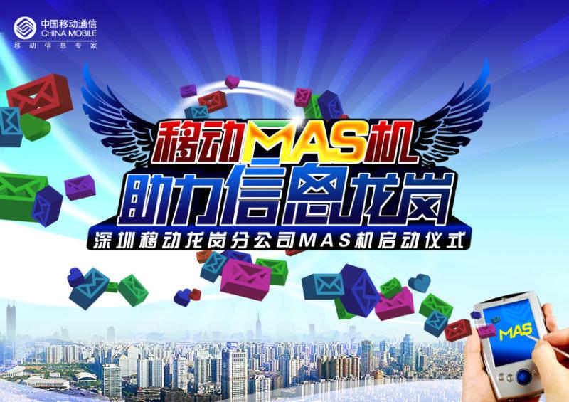 深圳城市建筑群背景图片移动mas手机广告psd素材
