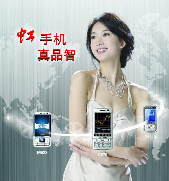 psd素材 广告海报 数码广告 >> 素材信息  林志玲代言长虹手机宣传