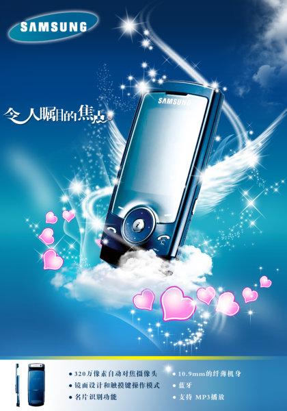 psd素材 广告海报 饮料广告 >> 素材信息  三星超薄手机宣传广告psd