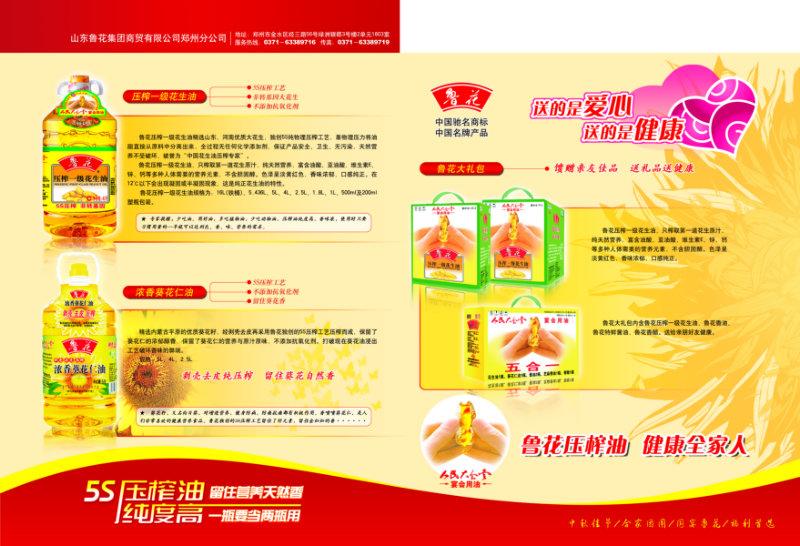 橘色展板背景图片鲁花5s压榨花生油宣传海报psd模板下载