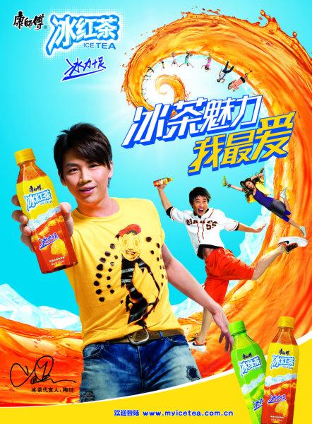冰块冰红茶背景陶喆代言康师傅冰红茶广告模板psd素材下载