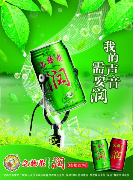 绿叶五线谱音符背景图片念慈庵罐装凉茶广告模板psd素材下载