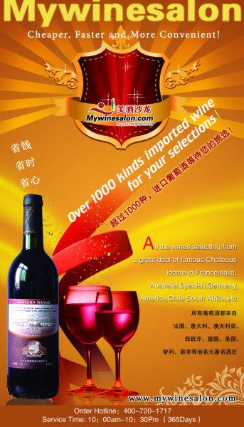 广告海报 饮料广告 >> 素材信息  美酒沙龙徽章条形丝带图片红葡萄酒