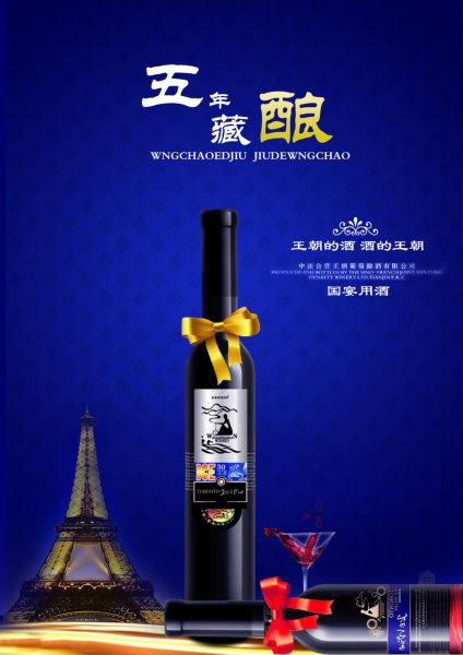 埃菲尔铁塔背景图片五年陈酿巴黎红葡萄酒广告模板