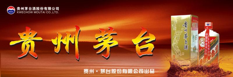 psd素材 广告海报 饮料广告 >> 素材信息  贵州茅台酒宽幅户外广告psd