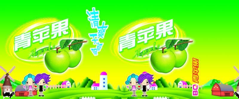 青苹果清爽无极限饮料广告psd素材免费下载