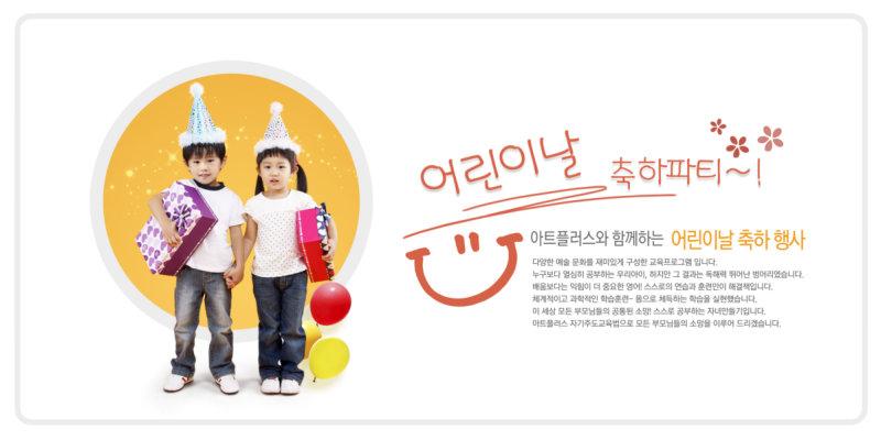 带着圣诞帽手拉手的小朋友韩国幼儿园教育主题海报背景psd模板素材