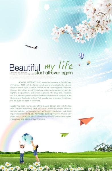 樱花树枝背景蓝天白云下玩耍的小孩x展架背景psd素材