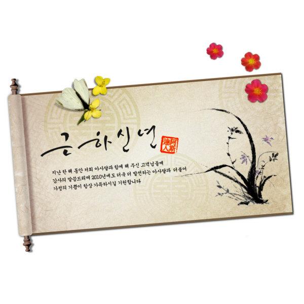 水墨兰花图片白色的蝴蝶韩国古典卷轴画背景psd素材