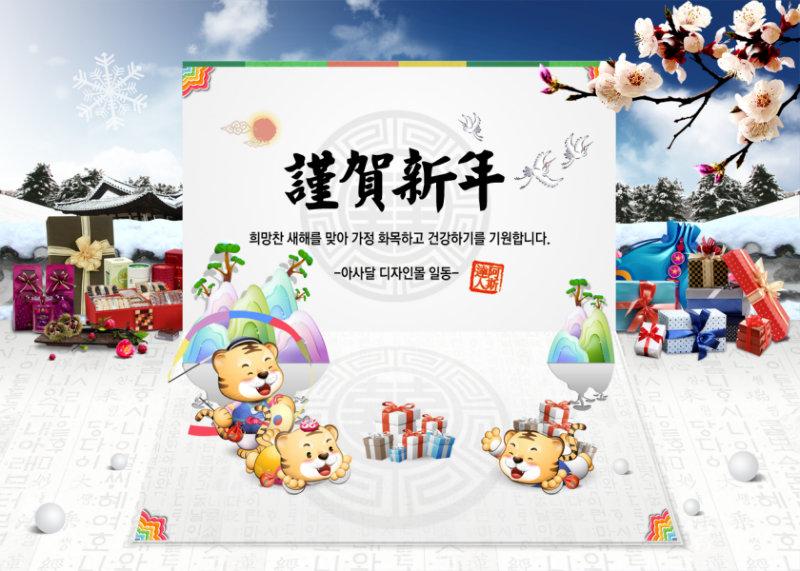 恭贺新年卡通小老虎图片韩国风格贺卡背景韩国古典