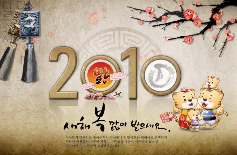 可爱的卡通太极虎图片新年福字艺术字传统韩国背景