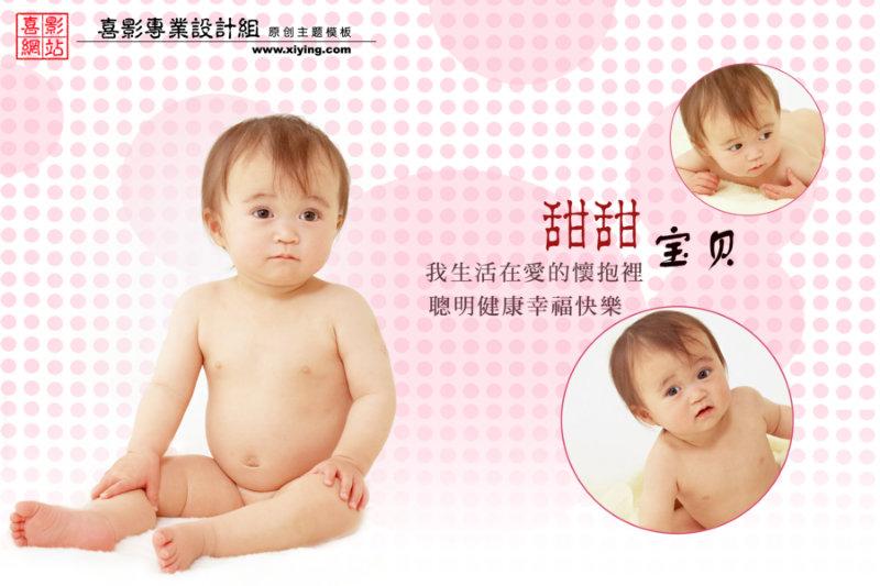 可爱的小宝宝满月照片psd素材免费下载1
