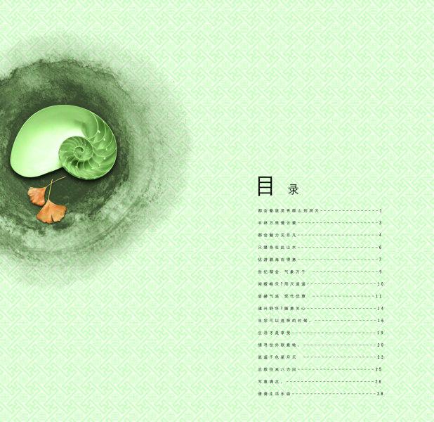 中国传统水墨背景产品目录psd模板素材免费下载