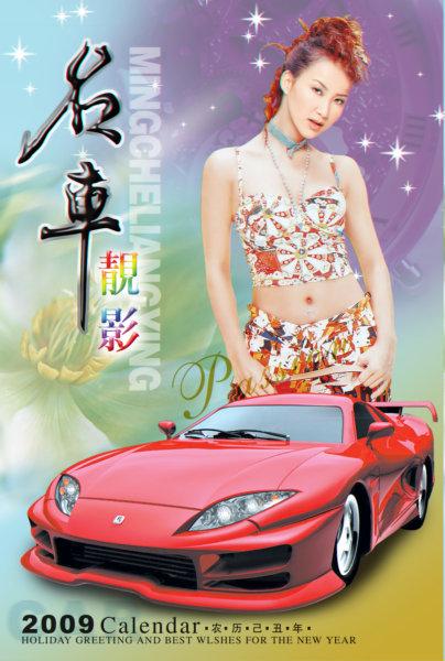 名车靓颖性感美女时尚跑车汽车杂志封面广告psd模板素材下载