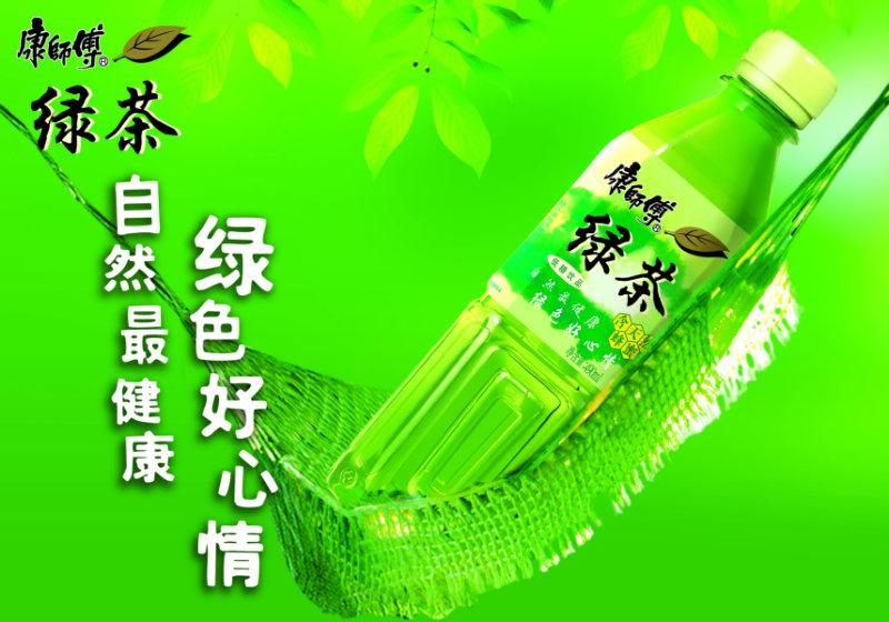 自然健康绿色好心情康师傅绿茶饮料广告模板psd素材下载