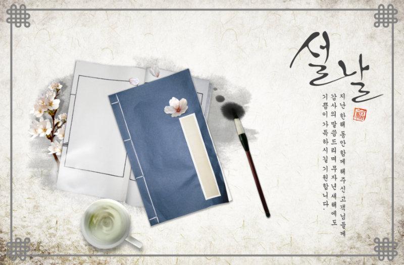 抠好的空白古代书本图片水墨风格传统韩文背景韩国古典psd素材免费图片