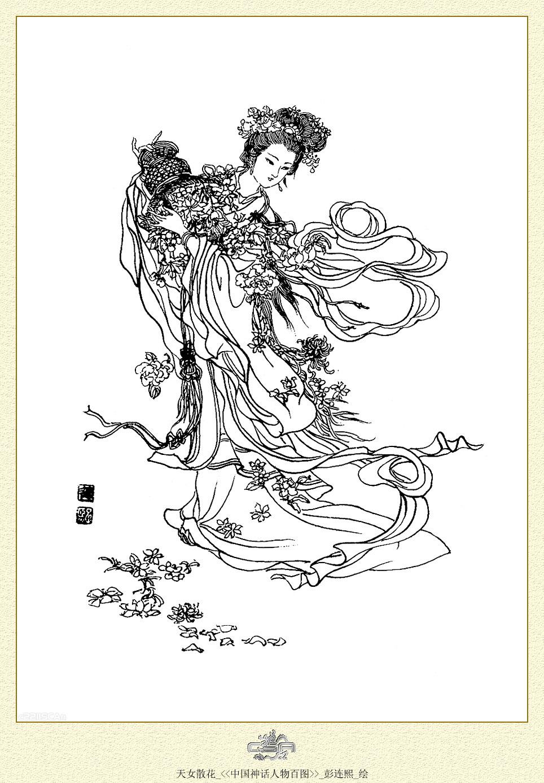 手绘中国古典神话人物线稿图片二(25p)