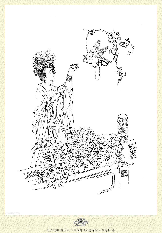 手绘中国古典神话人物线稿图片二(25p)[中国photoshop