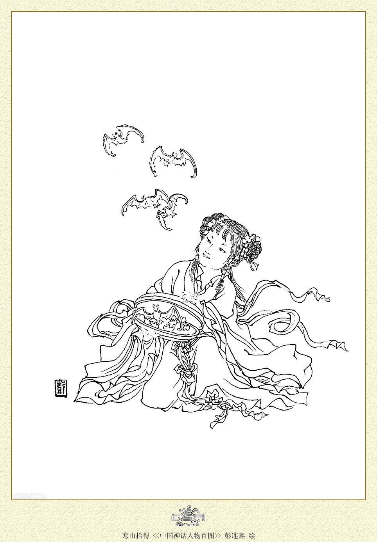 手绘中国古典神话人物线稿图片四(25p)
